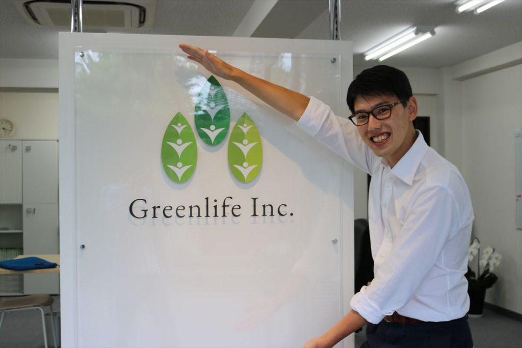社ロゴをグリーンライフ