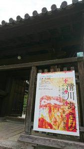 清川あさみ展覧会in両足院