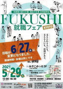FUKUSHI就職フェア KYOTO