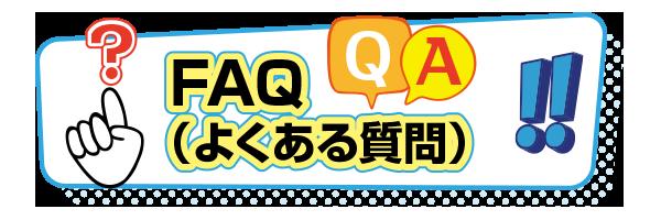 FAQ(よくある質問